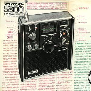 スカイセンサー5800/ラジオの日。