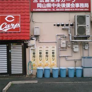 広島東洋カープ岡山県中央後援会事務所。
