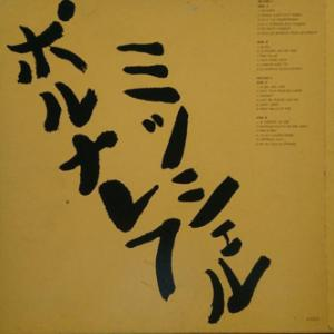 ミッシェル・ポルナレフ/ギフトパック LPレコード2枚組【土曜日は音楽日081】。