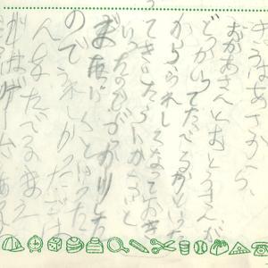 1月24日(日)  【小学校四年生日記解読013】