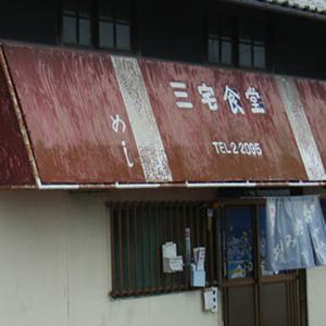 お好み焼き・三宅食堂|もうない!002