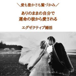【愛され輝く女性のサロン】エグゼクティブ婚活VIPサロン