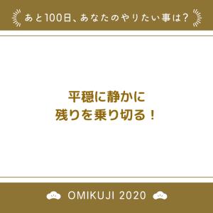 後、100日!?
