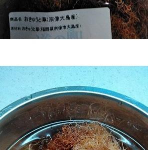 福岡の郷土料理「おきゅうと」