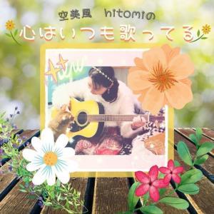 ラジオ ~空美風hitomiの心はいつも歌ってる~