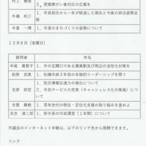 令和元年12月 みやま市議会定例会(2019.12.4~12.20)
