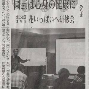 ③みやま市の直近ニュースと出来事速報(2020.03.01~31)