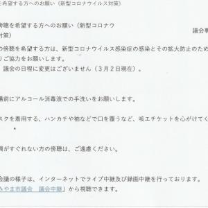 令和2年①みやま市議会定例会が始まります(2020.3.3~)
