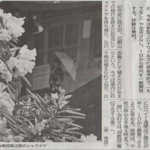 令和2年④みやま市の直近ニュースと出来事速報(2020.04.01~30)
