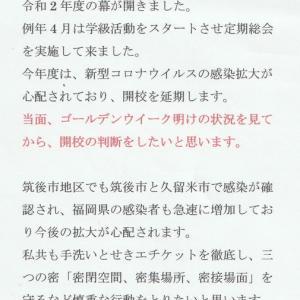 みやま市政治学級「みやまいい会」4月開校延期します。(令和2年度)
