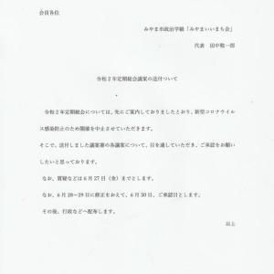 令和2年度定期総会議案について(持ち回り総会)