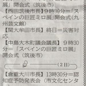 令和2年⑧みやま市の直近ニュースと出来事速報(2020.08.01~31)