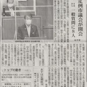 令和2年みやま市議会9月定例会(2020.9.4~9.18)
