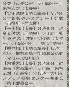 令和2年⑩みやま市の直近ニュースと出来事速報(2020.10.01~31)