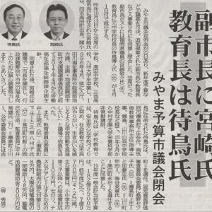 <みやま市3月定例市議会が閉会 > 新しい副市長と教育長が決まる!