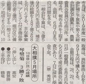 令和元年になって初めての「みやま市議会定例会」が開会(2019.5.27~6.7)