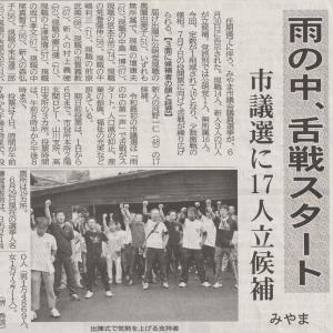 7月みやま市の直近ニュースや出来事速報(2019.7.1~31)