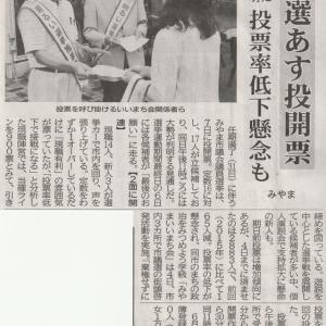 みやま市議選2019 明日、7月7日(日)投開票