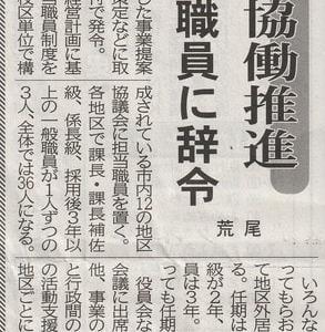 市民と協働の地域づくりを推進 地区担当職員に辞令 熊本県荒尾市