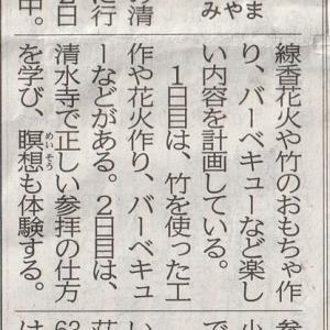 「夏遊びび体験1泊2日ツアー」 参加者募集中~みやま市清水山荘~。