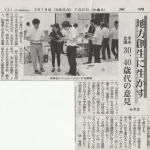 みやま市地方創生未来会議がスタート(2019.7.28)