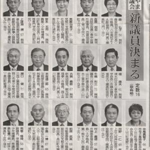 令和の時代、最初の「みやま市議会議員16人」の任期4年が8月1日、スタート!