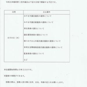 ⑧みやま市の直近ニュースと出来事速報(R1.8.1~8.31)
