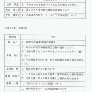 令和元年9月 みやま市定例市議会(2019.9.10~9.20) まとめ