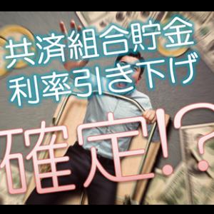 【速報】防衛省共済組合貯金の利率引き下げが確定!?