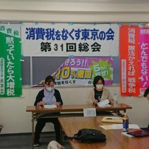 消費税なくす東京の会