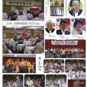全日本年金者組合第24回定期大会