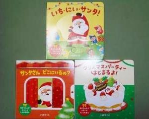 クリスマス絵本♪