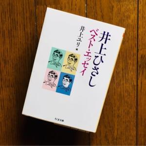 鎌倉で見付けた「井上ひさしベストエッセイ」。