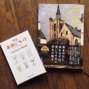 作家・開高健氏とパリを描くユトリロの世界。