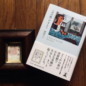原田マハさんの連作短編集「<あの絵>のまえで」。
