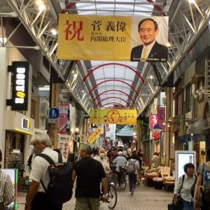 """弘明寺商店街に""""祝 菅総理大臣""""の横断幕。"""