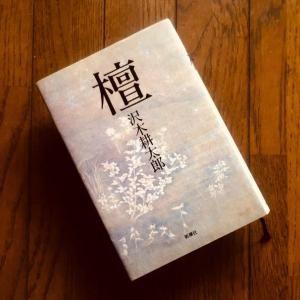 沢木耕太郎氏のノンフィクション」檀」。