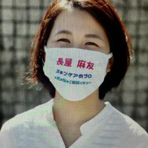 好評の社名や名前をプリントした名刺マスク。