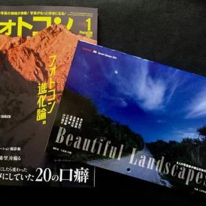 特集記事がおもしろい写真誌「フォトコン」。