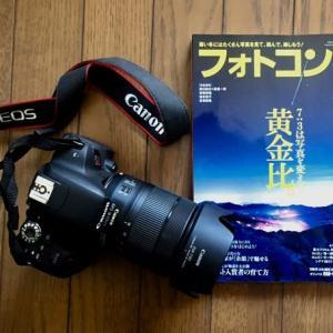 """写真雑誌「フォトコン」2月号の特集は""""黄金比""""。"""