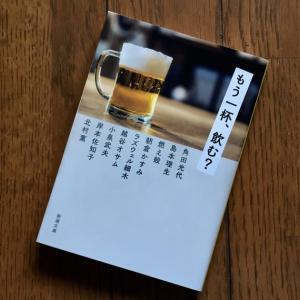"""9人の作家が紡ぐ""""お酒のある風景""""に乾杯!。"""