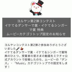 NEXT IDOL GRANDPRIX2020最終日!!
