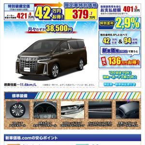 トヨタ 新型アルファード 値引き価格で販売中!! 新車価格.comつくば店 最安値