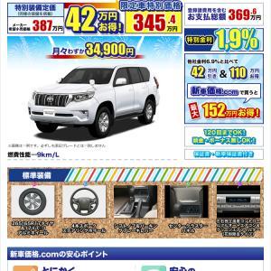 トヨタ ランドクルーザープラド 値引き価格で販売中!! 新車価格.comつくば店 最安