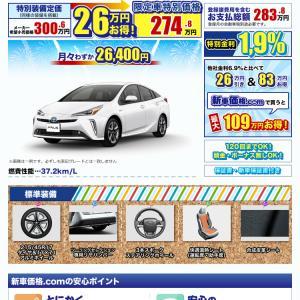 トヨタ 新型プリウス値引き価格更新中 最安値宣言!!新車価格.comつくば店