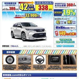 トヨタ ハリアーモデリスタVer1 更に値引き価格で販売中!! 新車価格.comつくば