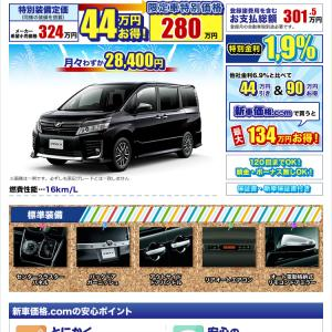 [コピー]トヨタ 新型ヴォクシーZS煌 値引き価格で販売中!! 新車価格.comつくば店 最安値