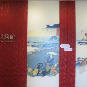 藤澤浮世絵展