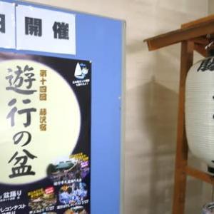 第14回 藤沢宿・遊行の盆