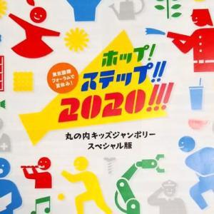 丸ノ内キッズジャンボリー2019